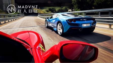 【狂人日誌】2020 法拉利 Ferrari F8 Tributo 海外试驾