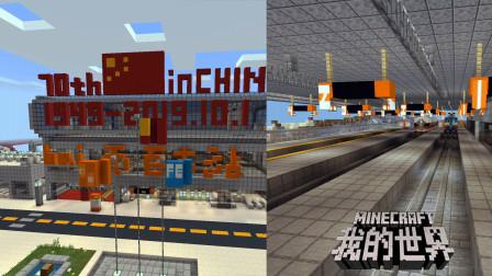 我的世界:锦州飞机建好了,百木站正在修建中
