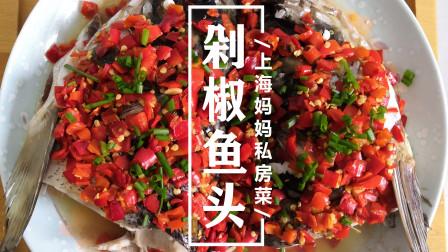 """上海妈妈教你""""剁椒鱼头""""家常做法,鱼肉鲜辣入味,好看又好吃!"""
