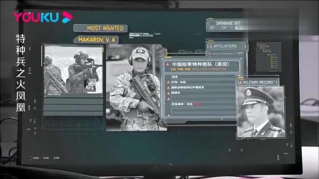 火凤凰:警察查出罪犯身份,竟曾是中国特种兵,局长预感大事不好