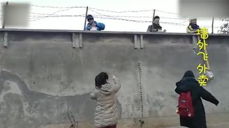 外卖小哥高墙投食,女大学生嗷嗷待哺,哈哈哈哈