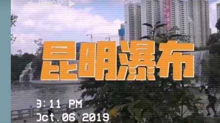 云南网红打卡旅游景点:昆明瀑布公园