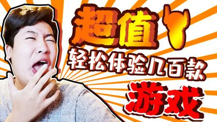 周年庆打折最后一天!加入无限会员就可以不限量体验游戏?!:超级小朱的viveport一体机游戏试玩