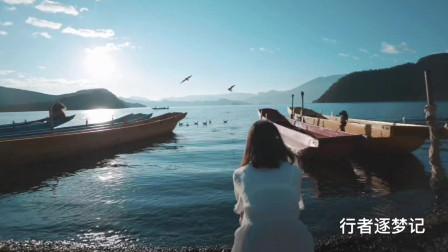 《沪沽湖》旅拍无缝转场vlog短片
