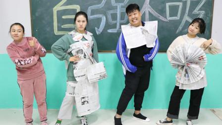 老师让学生用废报纸做校服,没想王小九做出时装秀的风格,太逗了