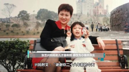 张艺兴妈妈发儿子童年照 感性为小绵羊庆生