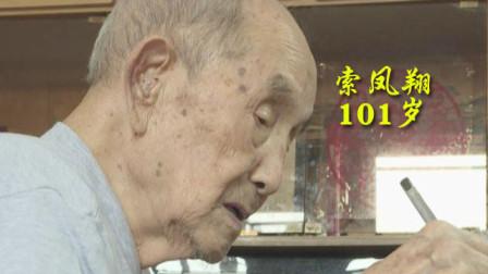 学英语 数码产品玩的溜!百岁爷爷活到老学到老