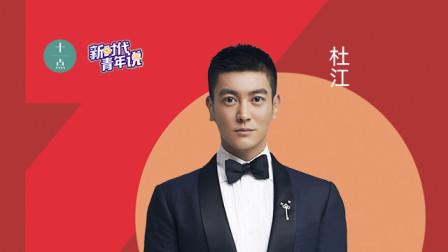 青年100 杜江:每个平凡人坚持自己所热爱的一切,就是英雄
