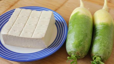 萝卜这样做别提有多香,加一块豆腐,比红烧肉还好吃