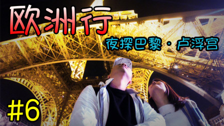 【vlog】探访巴黎卢浮宫,寻找石中剑! | 欧洲行.part6