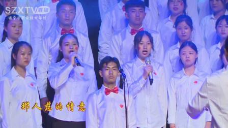 遂宁市职业技术学校学生合唱曲目《天耀中华》——现场直播版