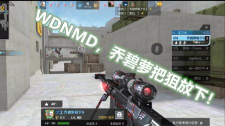 【CF手游】辣条刘解说:WDNMD,乔碧萝把狙放下!