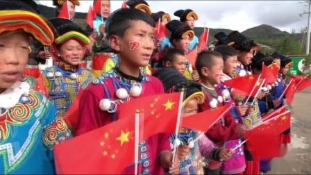 布拖县瓦都乡中心校齐唱《我和我的祖国》快闪