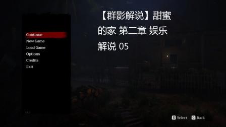 【群影解说】恐怖游戏 甜蜜的家 第二章 娱乐解说 05