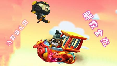 汤姆猫炫跑儿童游戏 钢铁侠汤姆打败浣熊成功解救了金杰