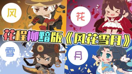 迷你世界《花语程行2》花絮:四人版《风花雪月》,你最喜欢谁?