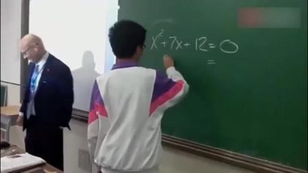外国老师直接被中国学生的数学虐惨,脸色当场就绿了