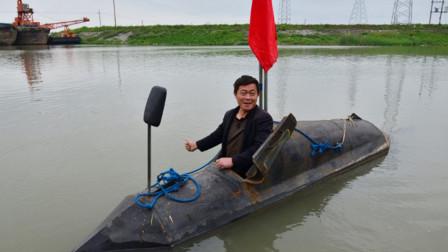 湖南农民发明一潜艇,这操作连专家都没见过,真是给农民长脸!
