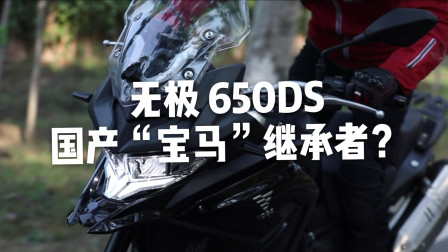 """无极650DS,国产""""宝马""""继承者?"""