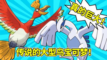 ★我的世界★传说的大型鸟宝可梦登场!凤王和洛奇亚联手出击!★神奇宝贝模组317a