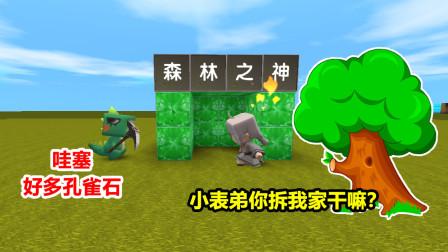 """迷你世界:大表哥是""""森林""""之神,小表弟不相信,還把他家拆了"""