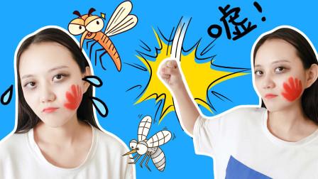 晚上睡觉有蚊子?你会怎么办?新魔力玩具学校