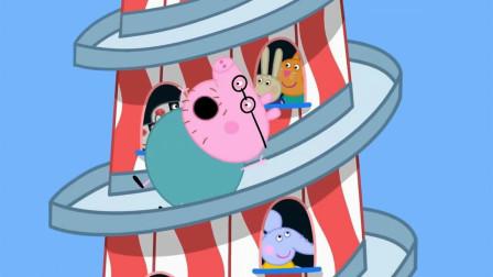 超好笑!猪爸爸滑滑梯为何如此惊慌?小猪佩奇和乔治怎么办呢?儿童趣味游戏玩具故事