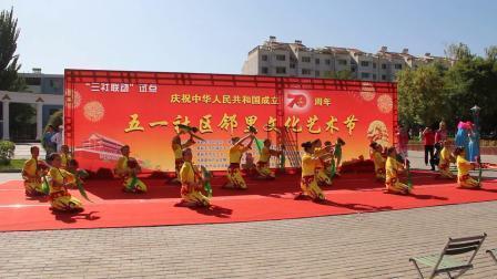 庆祝中华人民共和国成立70周年嘉峪关市五一社区邻里文化艺术节演出