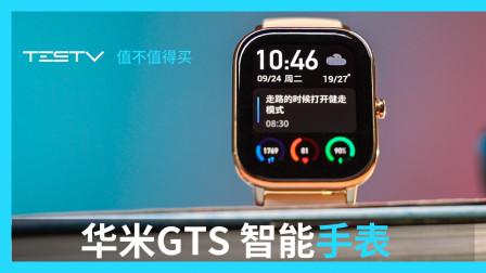 华米GTS智能手表【值不值得买378期】
