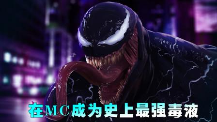 在MC成为史上最强共生体毒液!幻梦超级英雄模组生存#4