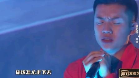 杨和苏说唱作品《都走了》
