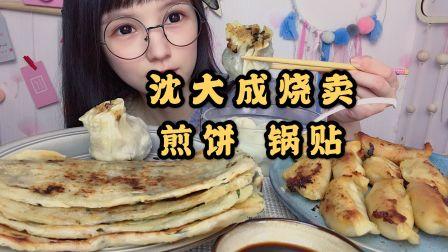 沈大成烧卖 老上海锅贴 虾仁鲜肉小馄饨 梅干菜煎饼 葱油饼 【一只芋圆-】