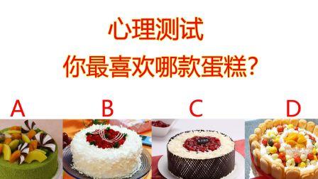心理测试:你最喜欢哪款蛋糕?测试你最大的心结是什么