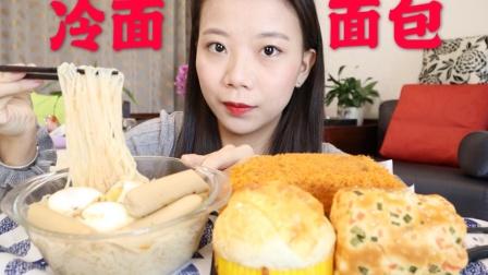 【鱼】吃播|大口吸面!酸酸甜甜冷面、肉松面包、滋味面包、香葱肉松卷