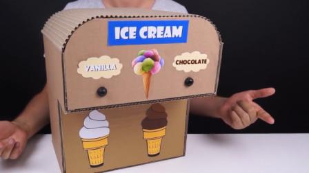 牛人自制纸板冰淇淋售卖机,真的能挤出冰淇淋,给手工达人献上膝盖!