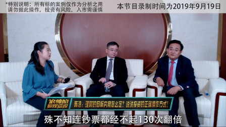 陈浩:理财的目标究竟怎么定?说说投资的正确操作方式!