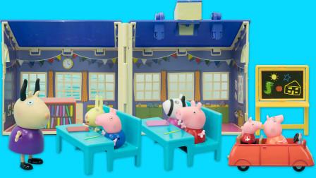 小猪佩奇美版学校过家家玩具