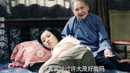 情满四合院:聋老太太才是院子里最清楚的人,把每个人都看透了
