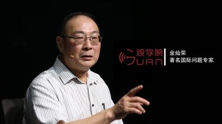 金灿荣:新中国70年外交的成就和经验