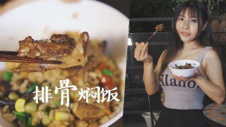 懒人电饭锅做「排骨焖饭」好看又好吃,米粒干爽香气扑鼻,混着玉米粒、豌豆、香菇超级下饭