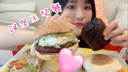 汉堡王早餐系列!小皇堡 火烤鸡腿全麦卷 芝士牛肉麦芬 巧克力麦芬蛋糕!咖啡可乐!【杭州吃播Amei呀】