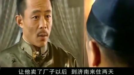 大染坊:陈寿亭让老吴发电报给孙明祖,提醒他赶紧卖掉厂子