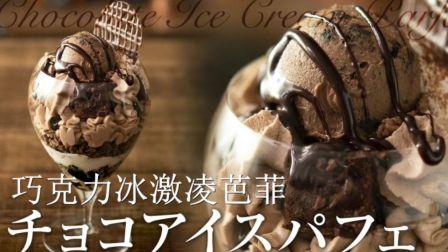【中文字幕】巧克力冰激凌芭菲 -Chocolate House