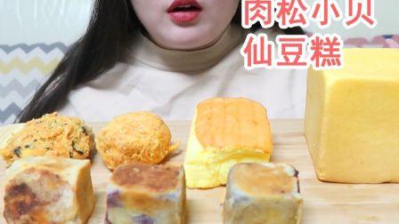 【吃播】:甜品和糕点!肉松小贝 乳酪蛋糕 仙豆糕