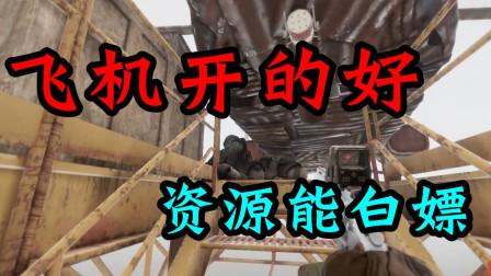 RUST腐蚀 实测大飞机卡钻井!一架飞机超高回报!