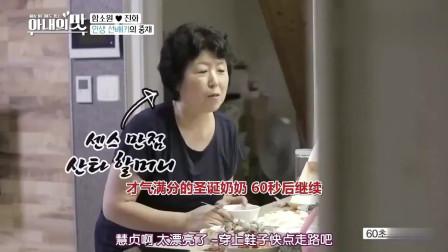 《妻子的味道》咸素媛、陈华请的保姆人特好,中秋节给慧贞买了一双小鞋子