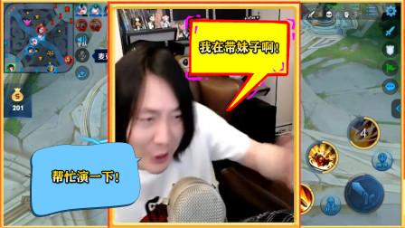 张大仙也开始请演员了!大仙:毕竟我在带妹子帮忙演一下!