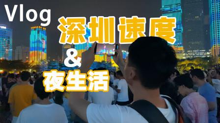 趣拍VLOG · 深圳壮观的灯光秀和深圳的夜生活