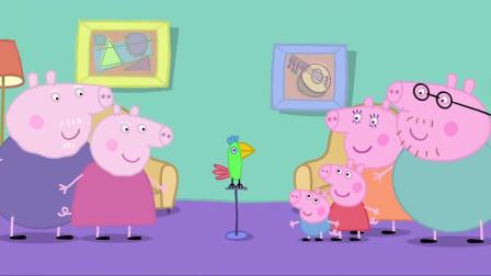 小猪佩奇:佩奇来到猪爷爷家,这里有只小动物,可以学人说话