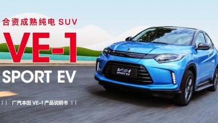 合资成熟纯电SUV  广汽本田VE-1产品说明书